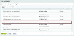 Предоставление разрешения на чтение файлов административной части сайта