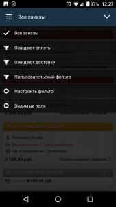 Мобильное приложение BitrixAdmin